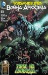 Обложка комикса Извечное Зло: Война Аркхэма №5