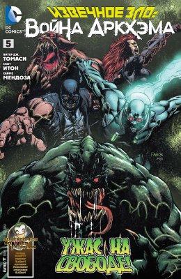 Серия комиксов Извечное Зло: Война Аркхэма №5