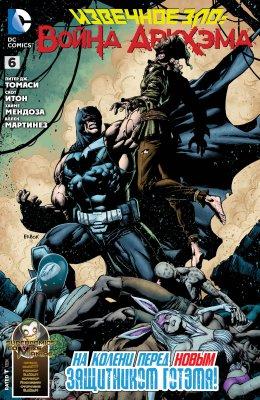 Серия комиксов Извечное Зло: Война Аркхэма №6