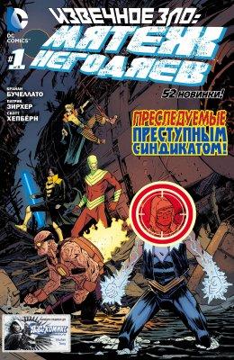 Серия комиксов Извечное Зло: Мятеж Негодяев