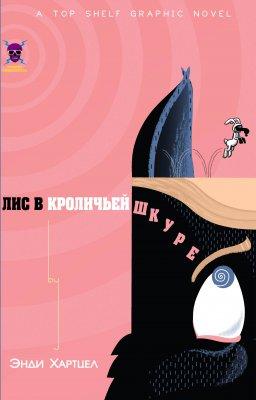 Серия комиксов Лис в Кроличьей Шкуре