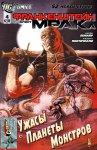 Обложка комикса Франкенштейн, Агент М.Р.А.К.а №4
