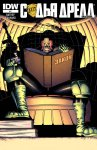 Обложка комикса Судья Дредд. Классика