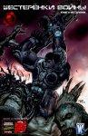 Обложка комикса Шестерёнки Войны: Книга-Источник