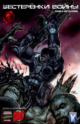 Серия комиксов Шестерёнки Войны: Книга-Источник