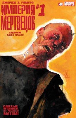 Серия комиксов Империя Мертвецов