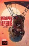 Обложка комикса Империя Мертвецов №3