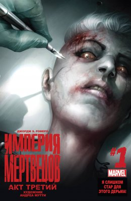 Серия комиксов Империя Мертвецов: Акт Второй