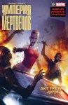 Обложка комикса Империя Мертвецов: Акт Второй №4