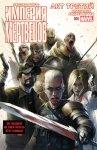 Обложка комикса Империя Мертвецов: Акт Второй №5