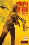 Обложка комикса Империя Мертвецов: Акт Третий №2
