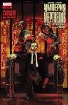 Обложка комикса Империя Мертвецов: Акт Третий №3