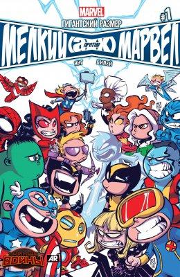Серия комиксов Гигантский Размер Мелкий против Марвел №1