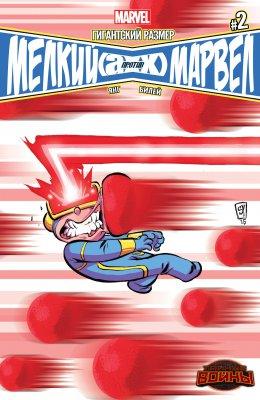 Серия комиксов Гигантский Размер Мелкий против Марвел №2