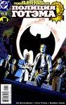 Обложка комикса Полиция Готэма №1
