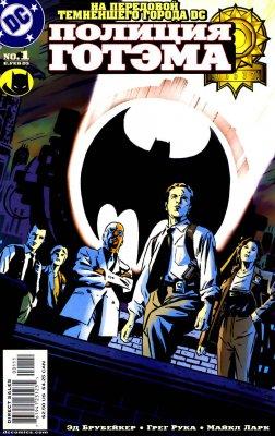 Серия комиксов Полиция Готэма