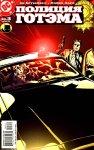 Обложка комикса Полиция Готэма №3