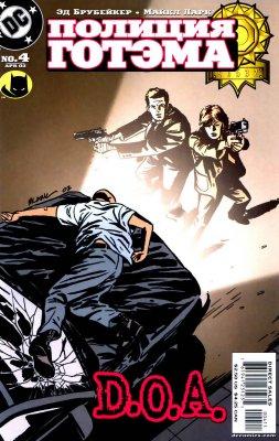 Серия комиксов Полиция Готэма №4