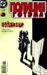 Обложка комикса Полиция Готэма №6