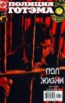 Обложка комикса Полиция Готэма №8