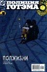 Обложка комикса Полиция Готэма №9