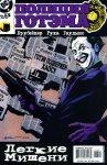 Обложка комикса Полиция Готэма №13