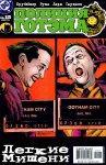 Обложка комикса Полиция Готэма №15