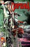 Обложка комикса Готэмские Сирены №12