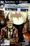 Обложка комикса Битва за Плащ: Газета Готэма - Бэтмен Жив?