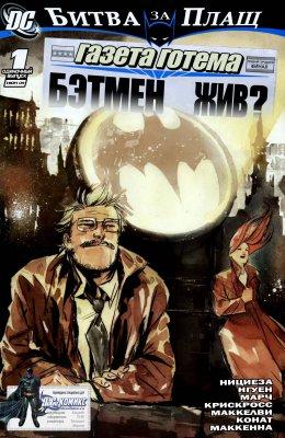 Серия комиксов Битва за Плащ: Газета Готэма - Бэтмен Жив?