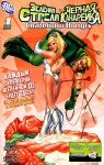 Обложка комикса Зелёная Стрела и Чёрная Канарейка Свадебный Спецвыпуск
