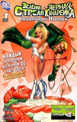 Серия комиксов Зелёная Стрела и Чёрная Канарейка Свадебный Спецвыпуск