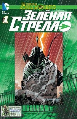 Серия комиксов Зелёная Стрела: Конец Будущего