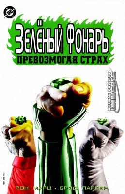 Серия комиксов Зелёный Фонарь Превозмогая Страх