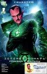 Обложка комикса Зелёный Фонарь Приквел к Фильму: Синестро
