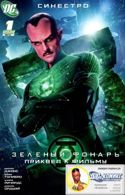Серия комиксов Зелёный Фонарь Приквел к Фильму: Синестро