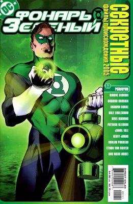 Серия комиксов Зелёный Фонарь Секретные Файлы Происхождения 2005