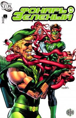 Серия комиксов Зелёный Фонарь №8