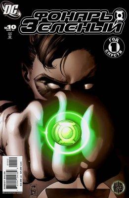 Серия комиксов Зелёный Фонарь №10