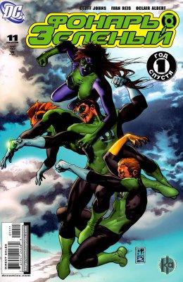 Серия комиксов Зелёный Фонарь №11
