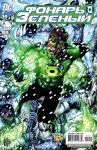 Обложка комикса Зелёный Фонарь №14