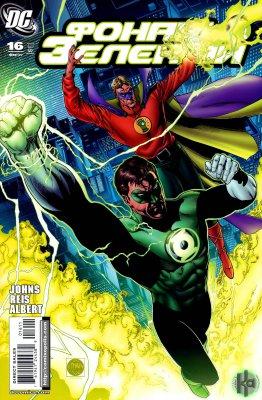 Серия комиксов Зелёный Фонарь №16