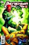 Обложка комикса Зелёный Фонарь №17