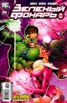 Обложка комикса Зелёный Фонарь №20