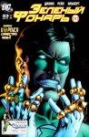 Обложка комикса Зелёный Фонарь №23