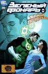 Обложка комикса Зелёный Фонарь №30