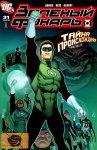 Обложка комикса Зелёный Фонарь №31