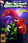 Обложка комикса Зелёный Фонарь №34