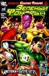 Обложка комикса Зелёный Фонарь №38
