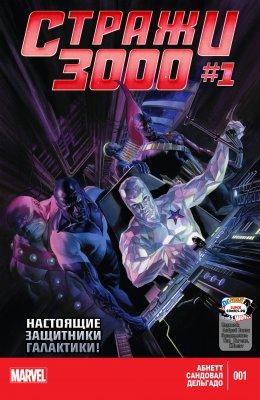 Серия комиксов Стражи 3000